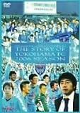 横浜FCオフィシャルDVD 夢に蹴りをつける