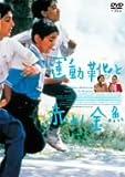 運動靴と赤い金魚 [DVD]