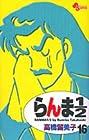 らんま1/2 新装版 第16巻