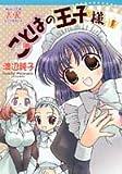 ことはの王子様 / 渡辺 純子 のシリーズ情報を見る