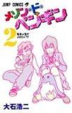 メゾン・ド・ペンギン 2 (ジャンプコミックス)