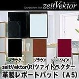 zeitVektor(R)ツァイトベクター 革製レポートパッド(A5) ZVP603Bブラック