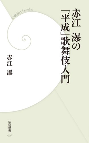 赤江瀑の「平成」歌舞伎入門 学研新書
