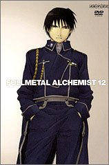 鋼の錬金術師 vol.12 [DVD]