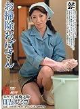 お掃除おばさん 日吉ルミコ