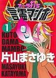 オーラ打ち!言霊マンボ 1 (近代麻雀コミックス)