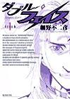 ダブル・フェイス 第1巻 2003年03月28日発売