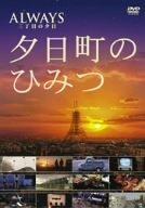 -ALWAYS 三丁目の夕日-夕日町のひみつ [DVD]