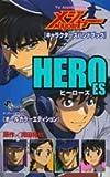 MAJOR「キャラクターズハンドブック」heroes―サンデー公式ガイド〈オールカラーエディション〉 (少年サンデーコミックススペシャル)
