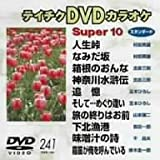 テイチクDVDカラオケ スーパー10[DVD]