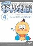 よりぬき キテレツ大百科 Vol.04 「ちょっと泣けちゃうお話し編1」 [DVD]