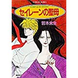 Siren Mary's High School Aura Buster (Buster Ola High School Series) [Japanese Edition]
