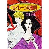 Siren Mary's High School Aura Buster (Buster Ola High School Series) [Japanese Edition]