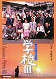 学校III [DVD]