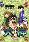 犬神 4 (4)