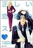正しい恋愛のススメ 1 (集英社文庫―コミック版)