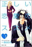 正しい恋愛のススメ (1) (集英社文庫―コミック版)