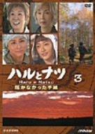 ハルとナツ~届かなかった手紙~3 [DVD]