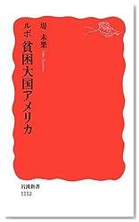 ルポ 貧困大国アメリカ (岩波新書)