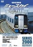 名鉄空港特急 ミュースカイ 密着!名鉄2000系誕生の記録 [DVD]   (ビコム)