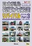 日本列島列車大行進リバイバル Part3[DVD]
