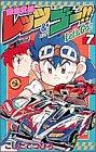 爆走兄弟レッツ&ゴー!! (7) (てんとう虫コミックス)