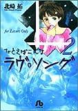 たとえばこんなラヴ〓ソング―For lovers only (2) (小学館文庫)