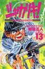シャカリキ!―Run for tomorrow! (13) (少年チャンピオン・コミックス)