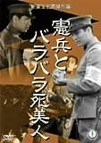 憲兵とバラバラ死美人[DVD]