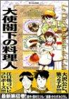 大使閣下の料理人 (20) (モーニングKC (975))