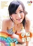 小松彩夏 DVD 「DREAM NOTE II ハッピーエンド♪」