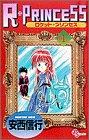 R・princess 1 (少年サンデーコミックス)