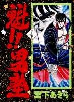 魁!!男塾 (第4巻)