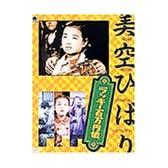 ラッキー百万円娘 [DVD]