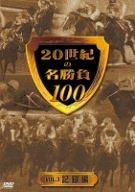 20世紀の名勝負100 vol.3 記録編 [DVD]