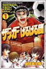 サッカーけるける団 1 (少年マガジンコミックス)