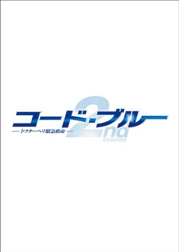Code Blue Doctor Heli Kinkyu Kyumei 2Nd Season Hybrid Version Blu-Ray Box [Blu-Ray Hybrid]
