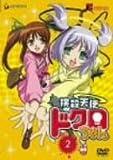 撲殺天使ドクロちゃん 2〈初回限定生産〉 [DVD]