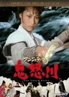鬼怒川 [DVD]