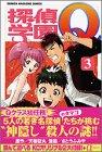 探偵学園Q(3) (講談社コミックス)