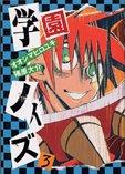 学園ノイズ 3 (IDコミックス ZERO-SUMコミックス)