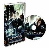デーモンハンター [DVD]