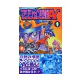 マジシャン探偵A(エース) 第1巻 (コミックボンボン)