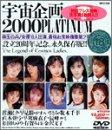 [] 宇宙企画2000 PLATINUM かわいさとみ 早坂麻衣子ほか