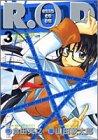 R.O.D.3―READ OR DIE (ヤングジャンプコミックス)