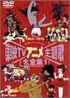 Image de 東映TVアニメ主題歌大全集 VOL.1 [DVD]