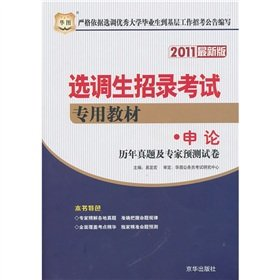 2011 National Health Examination dedicated recruiting transferring material: Shen Zhen Ti and experts on the calendar Forecasting papers(Chinese Edition)