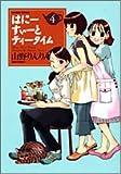 はにーすぃーとティータイム 4 (バンブー・コミックス)