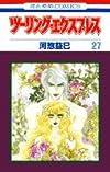 ツーリング・エクスプレス 27 (花とゆめCOMICS)