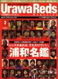Urawa Reds Magazine (浦和レッズマガジン) 2008年 03月号 [雑誌]